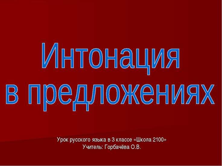 Урок русского языка в 3 классе «Школа 2100» Учитель: Горбачёва О.В.