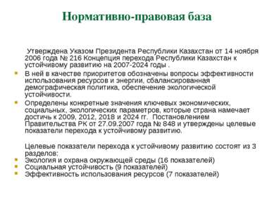 Нормативно-правовая база Утверждена Указом Президента Республики Казахстан от...