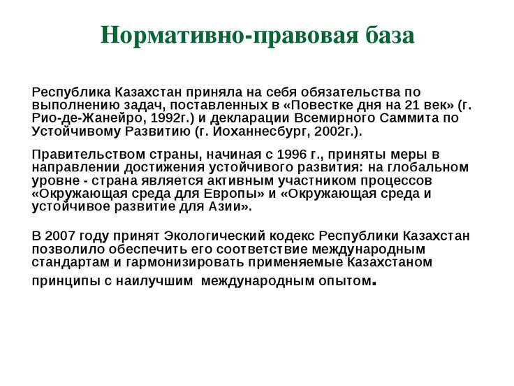 Нормативно-правовая база Республика Казахстан приняла на себя обязательства п...