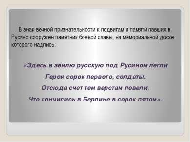 В знак вечной признательности к подвигам и памяти павших в Русино сооружен па...