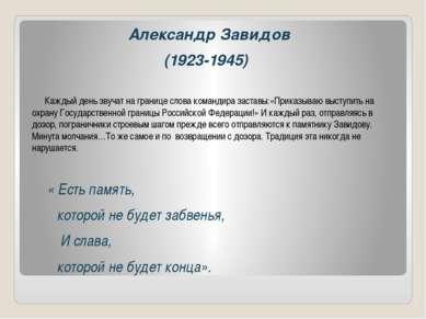 Александр Завидов (1923-1945) Каждый день звучат на границе слова командира з...