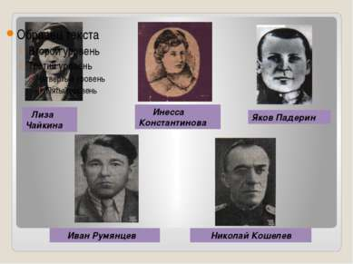Лиза Чайкина Инесса Константинова Яков Падерин Иван Румянцев Николай Кошелев