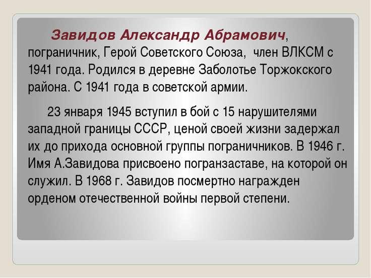 Завидов Александр Абрамович, пограничник, Герой Советского Союза, член ВЛКСМ ...