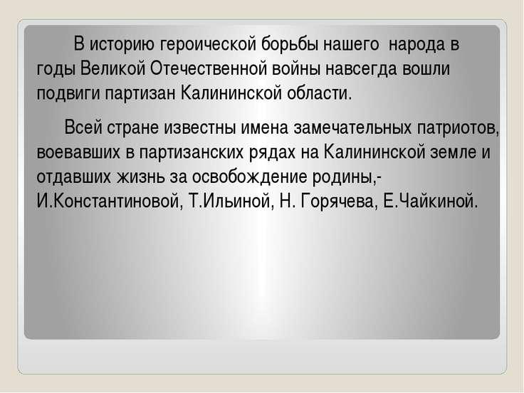 В историю героической борьбы нашего народа в годы Великой Отечественной войны...
