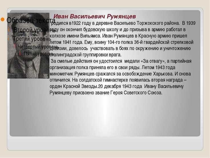 Иван Васильевич Румянцев родился в1922 году в деревне Васильево Торжокского р...
