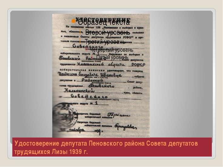 Удостоверение депутата Пеновского района Совета депутатов трудящихся Лизы 193...