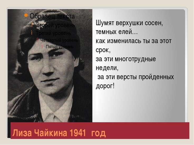 Лиза Чайкина 1941 год Шумят верхушки сосен, темных елей… как изменилась ты за...