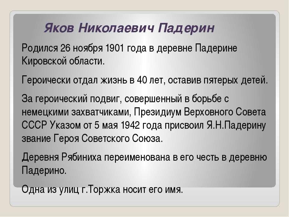 Яков Николаевич Падерин Родился 26 ноября 1901 года в деревне Падерине Кировс...