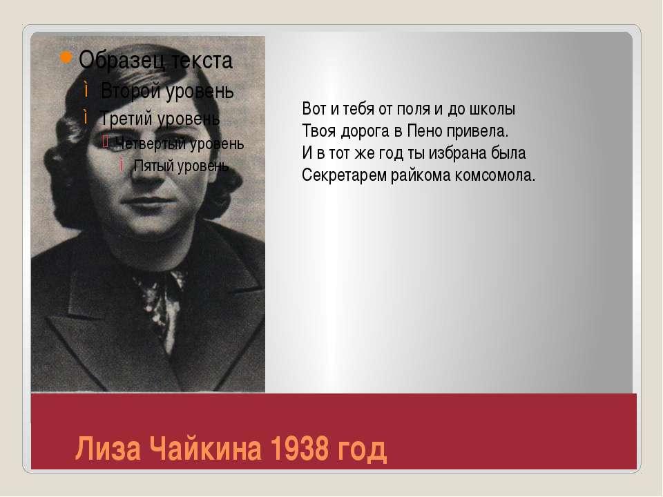 Лиза Чайкина 1938 год Вот и тебя от поля и до школы Твоя дорога в Пено привел...