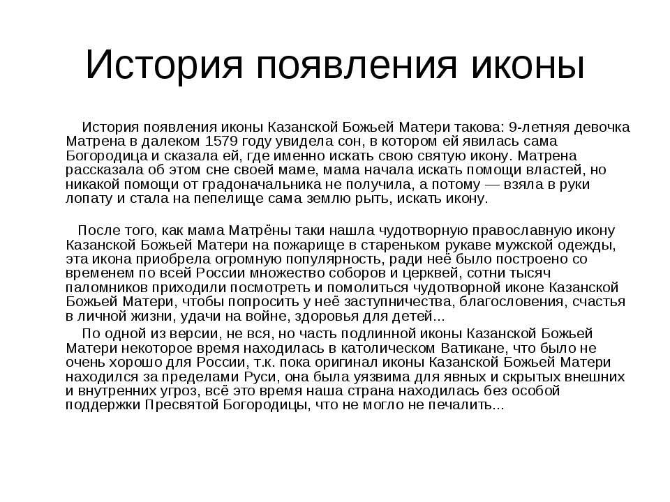 История появления иконы История появления иконы Казанской Божьей Матери таков...