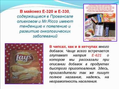В чипсах, как и в кетчупах много добавок. Чаще всего встречается глутамат нат...