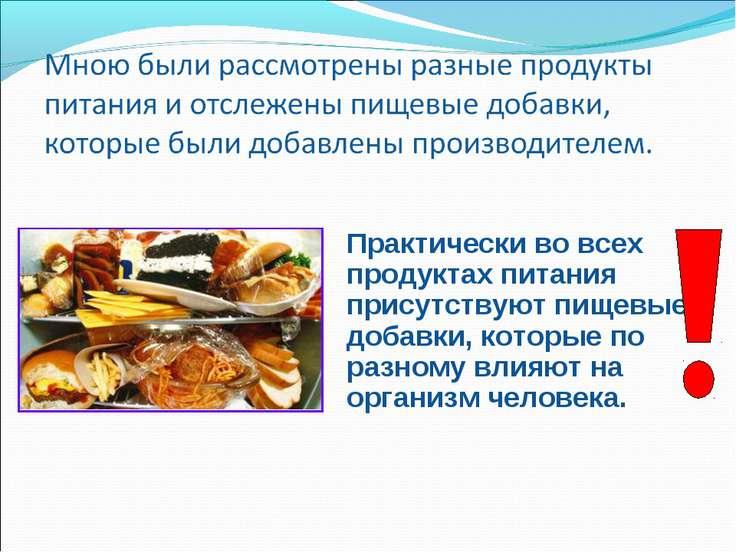 Практически во всех продуктах питания присутствуют пищевые добавки, которые п...