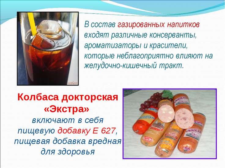 Колбаса докторская «Экстра» включают в себя пищевую добавку Е 627, пищевая до...
