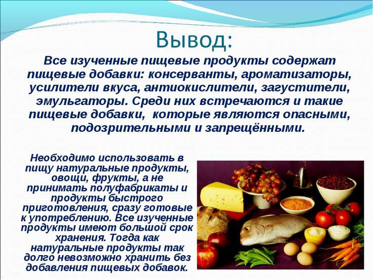 Все изученные пищевые продукты содержат пищевые добавки: консерванты, аромати...