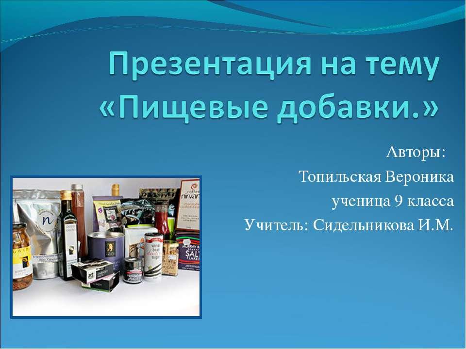 Авторы: Топильская Вероника ученица 9 класса Учитель: Сидельникова И.М.