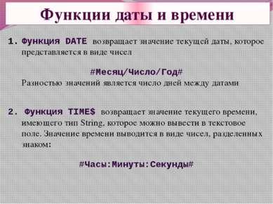 Функции даты и времени Функция DATE возвращает значение текущей даты, которое...