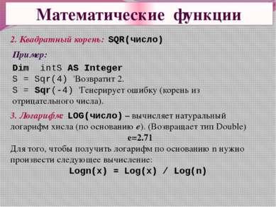 Математические функции 2. Квадратный корень: SQR(число) Пример: Dim intS AS I...