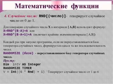 Математические функции 4. Случайное число: RND[(число)]- генерирует случайное...
