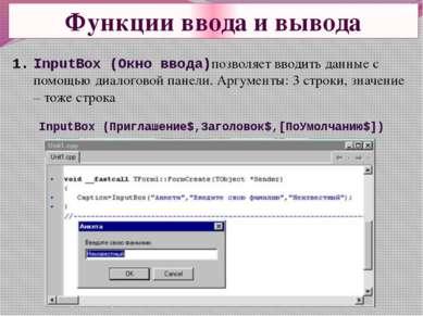 Функции ввода и вывода InputBox (Окно ввода)позволяет вводить данные с помощь...