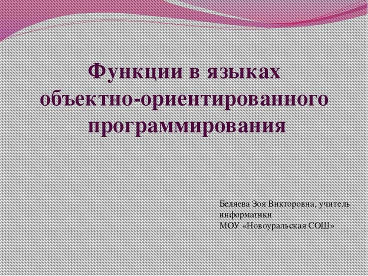 Функции в языках объектно-ориентированного программирования Беляева Зоя Викто...