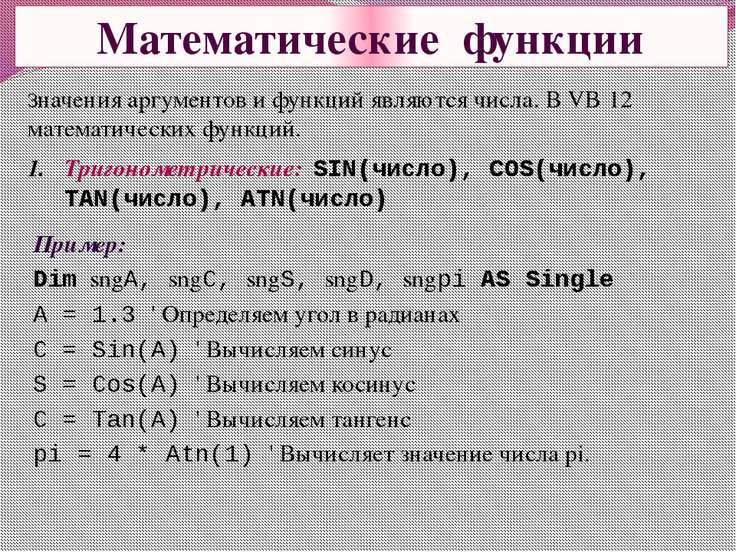 Математические функции Значения аргументов и функций являются числа. В VB 12 ...