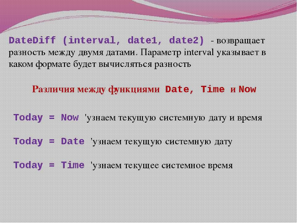 DateDiff (interval, date1, date2) - возвращает разность между двумя датами. П...