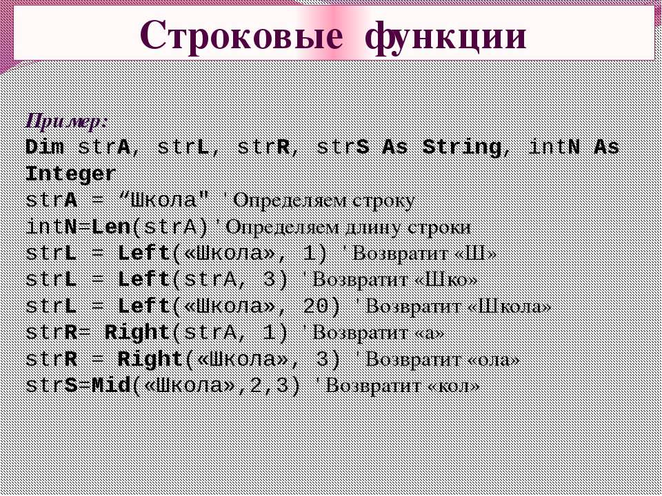 Строковые функции Пример: Dim strA, strL, strR, strS As String, intN As Integ...