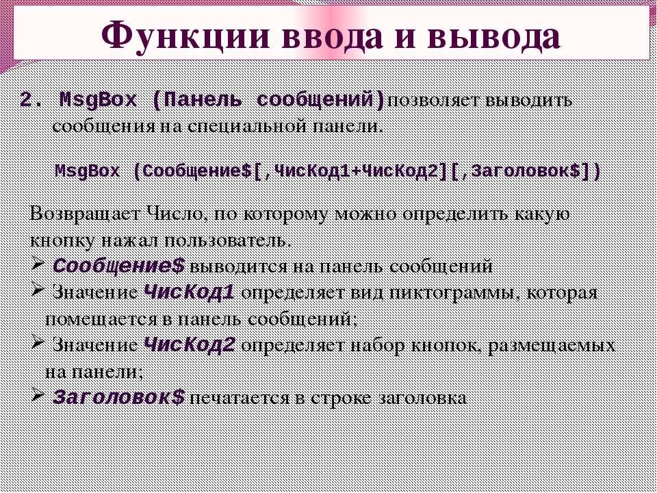 Функции ввода и вывода 2. MsgBox (Панель сообщений)позволяет выводить сообщен...