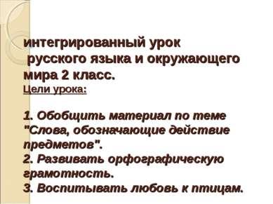 интегрированный урок русского языка и окружающего мира 2 класс. Цели урока: ...