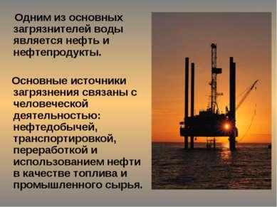 Одним из основных загрязнителей воды является нефть и нефтепродукты. Основные...