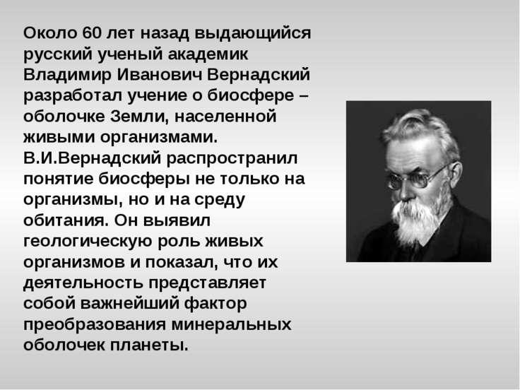 Около 60 лет назад выдающийся русский ученый академик Владимир Иванович Верна...