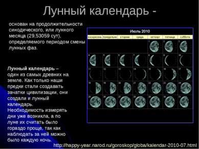 Лунный календарь - Лунный календарь – один из самых древних на земле. Как тол...