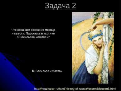 Что означает название месяца «август». Подсказка в картине К.Васильева «Жатва...