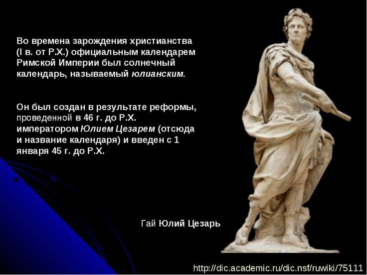 Во времена зарождения христианства (I в. от Р.Х.) официальным календарем Римс...