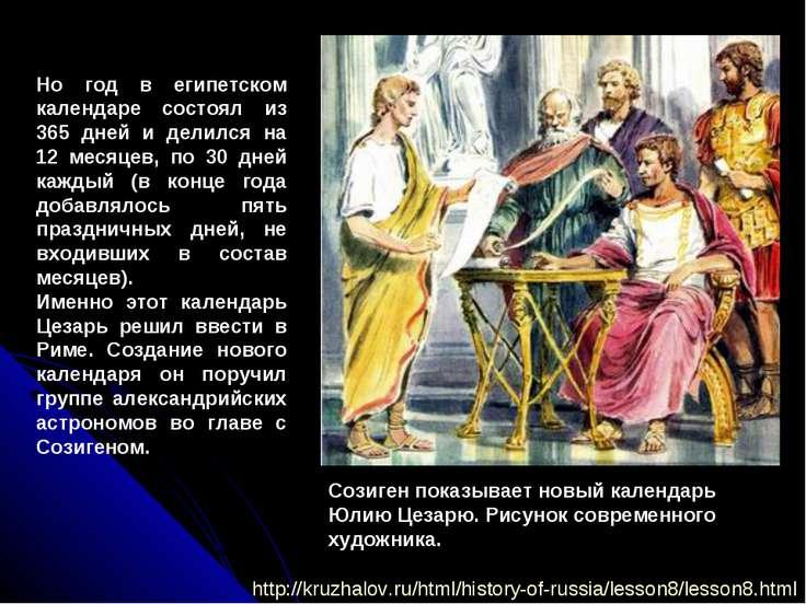 Но год в египетском календаре состоял из 365 дней и делился на 12 месяцев, по...