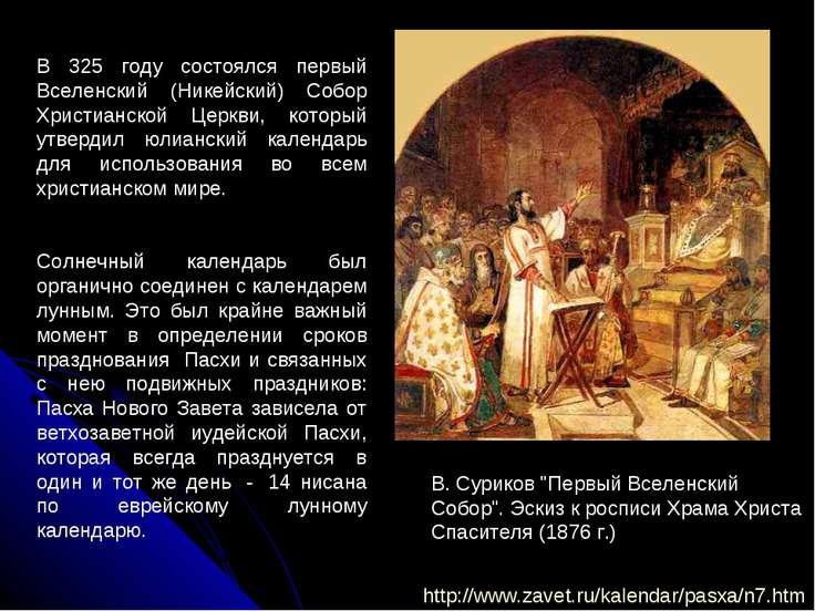 В 325 году состоялся первый Вселенский (Никейский) Собор Христианской Церкви,...