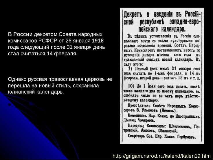 http://grigam.narod.ru/kalend/kalen19.htm В России декретом Совета народных к...