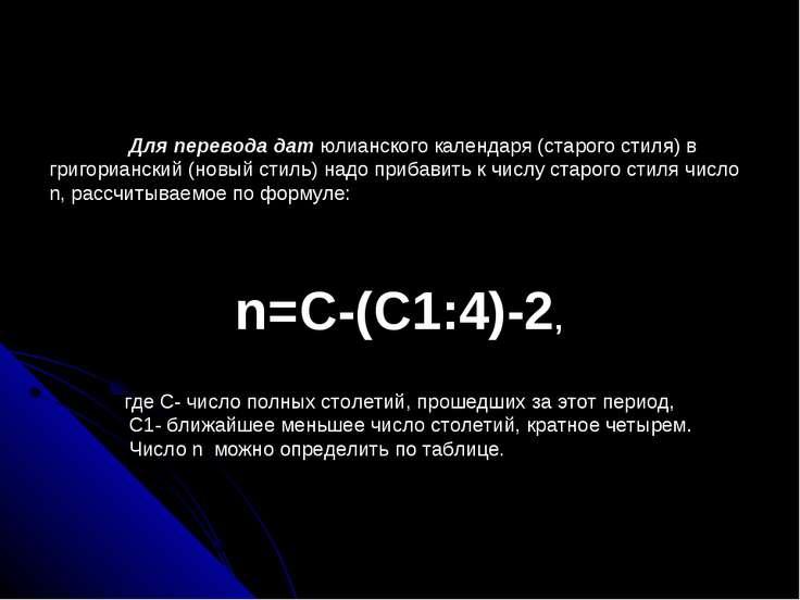 Для перевода дат юлианского календаря (старого стиля) в григорианский (новый ...