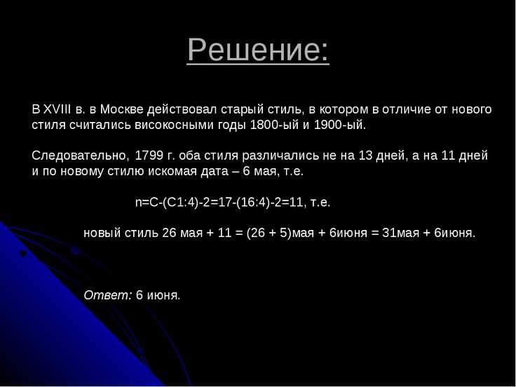 Решение: В XVIII в. в Москве действовал старый стиль, в котором в отличие от ...