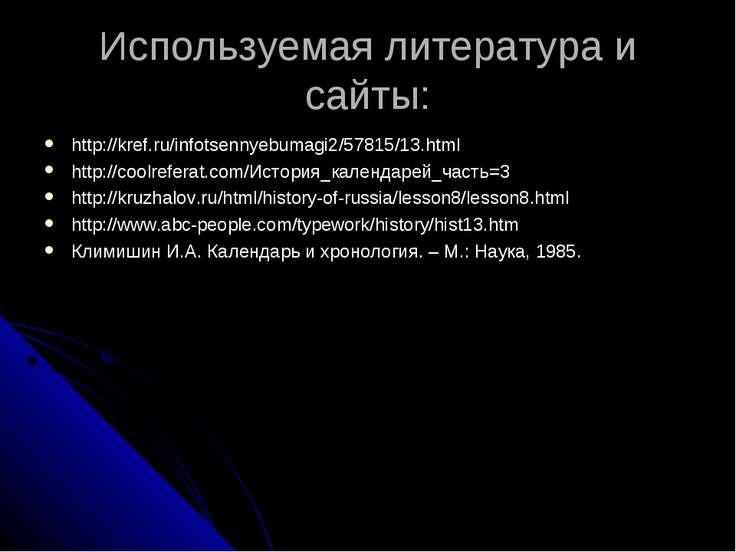 Используемая литература и сайты: http://kref.ru/infotsennyebumagi2/57815/13.h...
