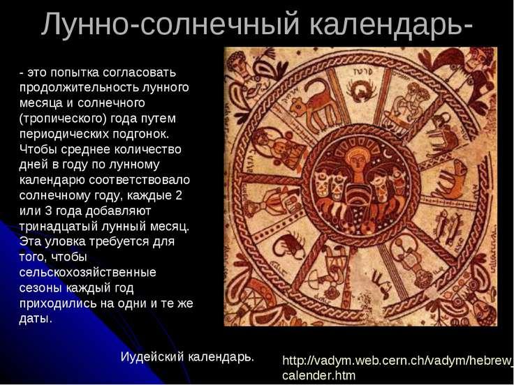 http://vadym.web.cern.ch/vadym/hebrew_ calender.htm Иудейский календарь. Лунн...
