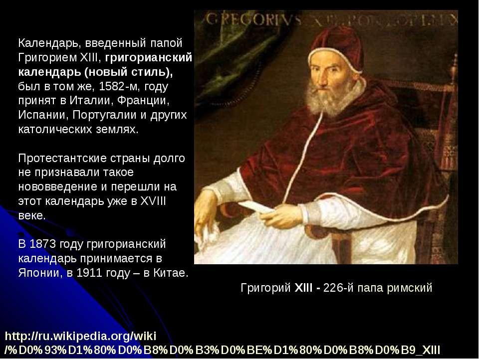 Календарь, введенный папой Григорием ХIII, григорианский календарь(новый сти...