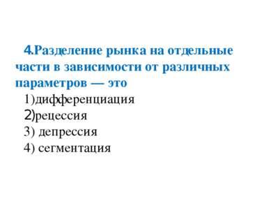 4.Разделение рынка на отдельные части в зависимости от различных параметров —...
