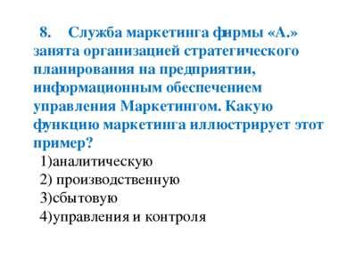 8. Служба маркетинга фирмы «А.» занята организацией стратегического планирова...
