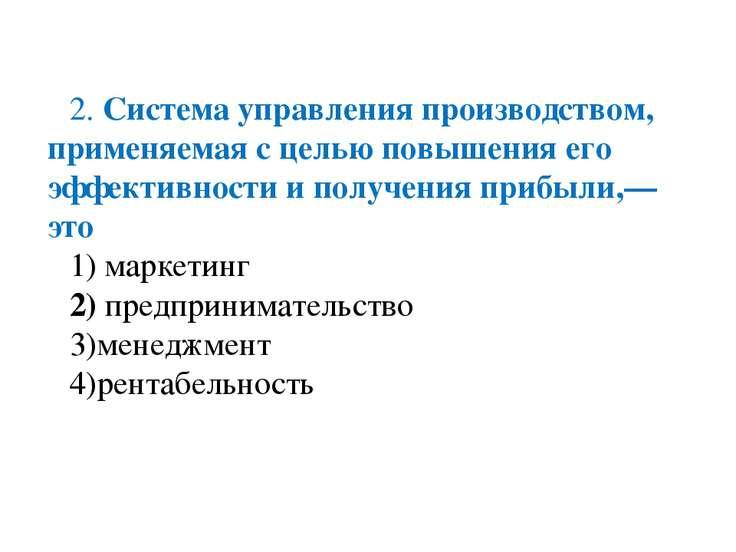 2. Система управления производством, применяемая с целью повышения его эффект...