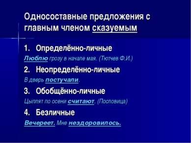 Односоставные предложения с главным членом сказуемым 1. Определённо-личные Лю...