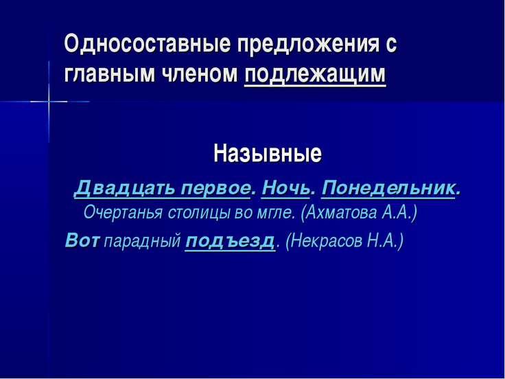 Односоставные предложения с главным членом подлежащим Назывные Двадцать перво...