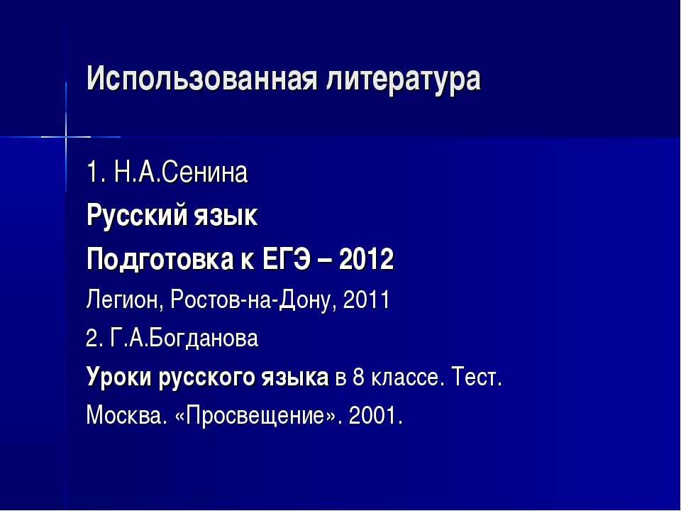 Использованная литература 1. Н.А.Сенина Русский язык Подготовка к ЕГЭ – 2012 ...
