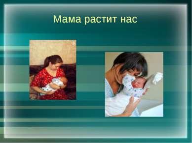 Мама растит нас