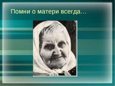 Помни о матери всегда…